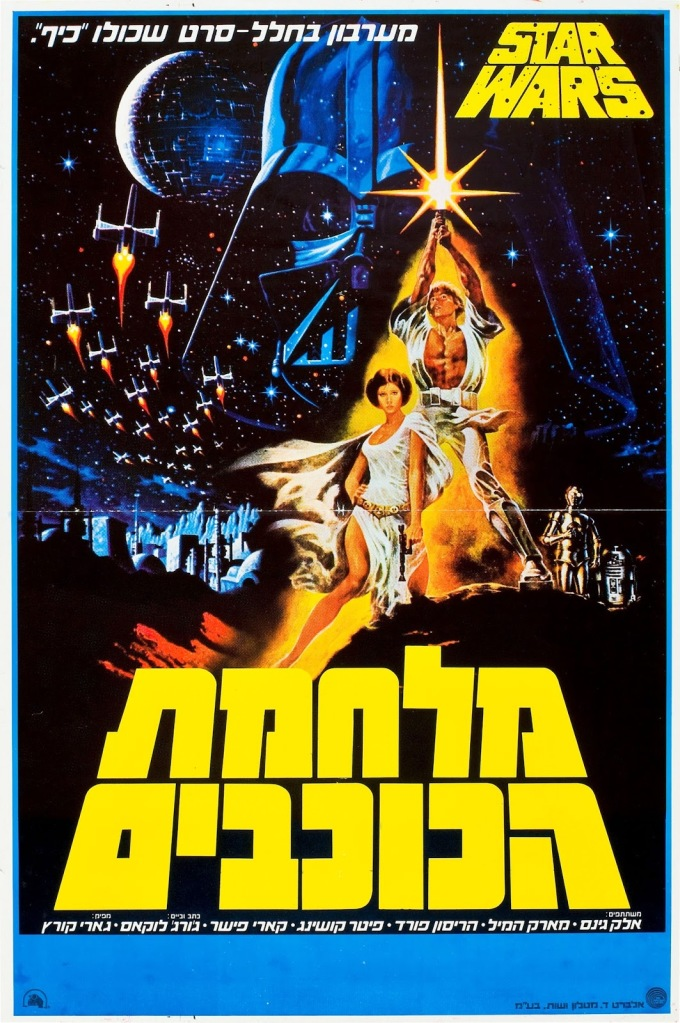 star-wars-israeli-poster-by-tom-jung